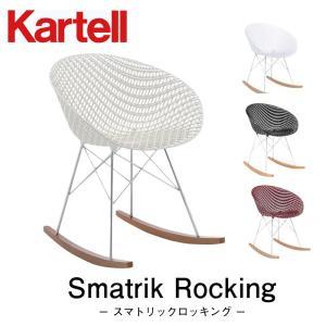 Smatrik Rocking スマトリックロッキング K5835 吉岡徳仁 カルテル ロッキングチェア メーカー取寄品 mminterior
