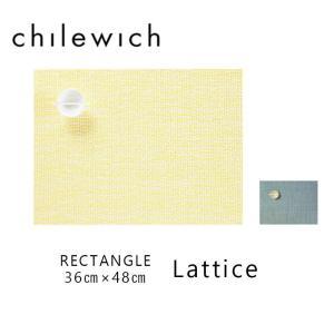 Lattice ラティス 36x48cm chilewich チルウィッチ RECTANGLE レクタングル ランチョンマット テーブルマット mminterior