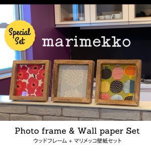 マリメッコ marimekko 壁紙 フレームセット