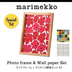 マリメッコ marimekko 壁紙 フレームセットA3