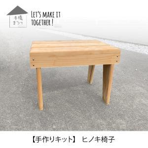 手作り DIYキット ヒノキ椅子セット 檜 椅子|mminterior