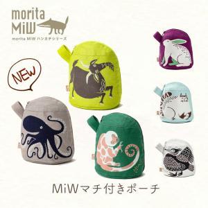 【moritaMiW / 森田MiW】MiW マチ付きポーチ|mminterior