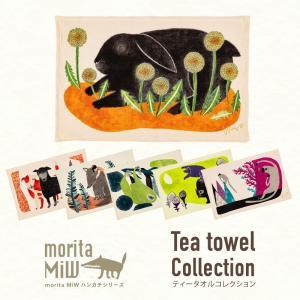 【moritaMiW / 森田MiW】ティータオルコレクション(45cm×70cm)|mminterior