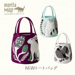 【moritaMiW / 森田MiW】MiW トートバッグ|mminterior
