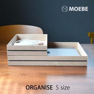 MOEBE オーガナイズ S 木製  トレイ|mminterior