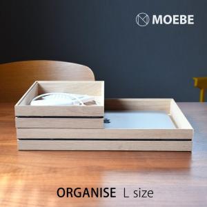 MOEBE オーガナイズ L 木製  トレイ|mminterior