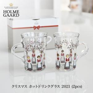 HOLMEGAARD ホルムガード クリスマス ホットドリンクグラス2021(2pcs) ガラス マグカップ 240ml(2個セット)タンブラー 4800470 イエッテ・フローリッヒ 北欧|mminterior