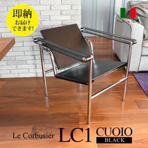 LC1 バスキュラントチェア( CUOIO クオイオ革 ブラック) 【即納可能】イタリア受注生産|mminterior
