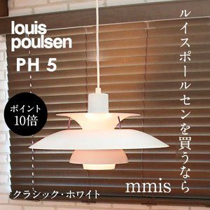 【ポイント10倍】 PH5 ペンダントライト ルイスポールセン 正規販売店
