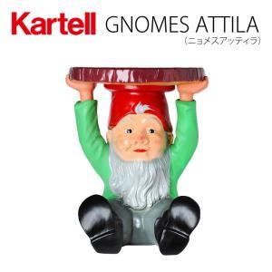 Kartell スツール ガーデン フィリップ・スタルク ニョメス Gnomes8821 mminterior