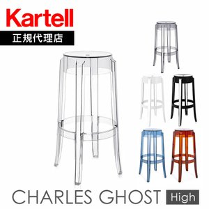 Kartell カルテル チャールズゴーストハイ CHARLES GHOST HIGH 4899 フィリップ・スタルク【ka_01】 mminterior