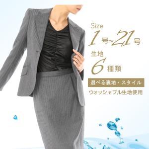 レディース スーツ スカート スタイル 洗える ウォッシャブル ビジネス リクルート 無地 就職活動|mmmcosmetic