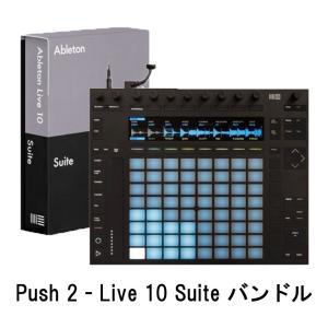 Ableton/Push 2 - Live 10 Suiteバンドル|mmo