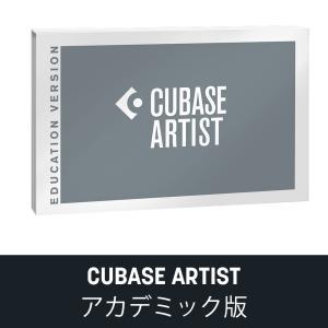 Steinberg/CUBASE ARTIST 9/E|mmo