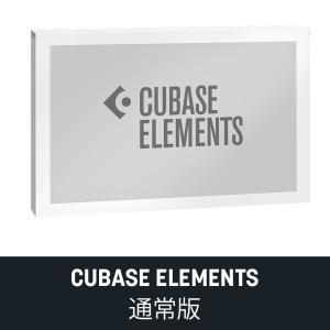 Steinberg/CUBASE ELEMENTS 9/R【在庫あり】|mmo