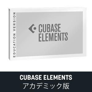 Steinberg/CUBASE ELEMENTS 9/E|mmo