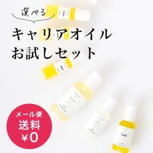 選べるオイルトライアルセット3〜20ml/5本 期間限定10...