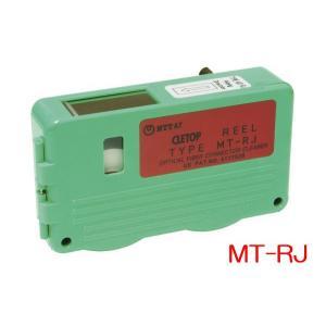 〔送料無料〕 〔まとめ買いお得〕 NTT-AT 光コネクタクリーナ CLETOP(クレトップ) リールタイプ MT-RJタイプ 14100101 (レバータイプ、リール交換方式) 3個Set|mmq