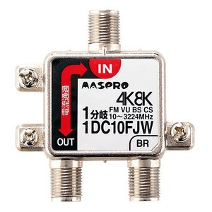 マスプロ 4K・8K衛星放送(3224MHz)対応 屋内用 IN-OUT電流通過型 1分岐器 1DC10FJW-B (1DC10FJR-B 後継品)|mmq