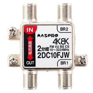 マスプロ 4K・8K衛星放送(3224MHz)対応 屋内用 IN-OUT電流通過型 2分岐器 2DC10FJW-B (2DC10FJR-B 後継品)|mmq