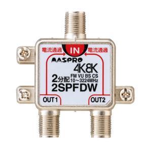 マスプロ 4K・8K衛星放送(3224MHz)対応 全端子電流通過型 双方向 VU・BS・CS 2分配器 2SPFDW (2SPFAD、2SPFDR 後継機種)|mmq