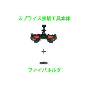 3M ファイバロック ライト 接続キット (スイッチキット) 4FL-CL (接続工具+ファイバホルダ)|mmq