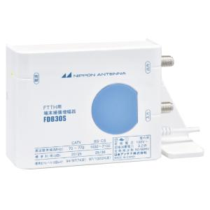 日本アンテナ 卓上/壁掛型 屋内用 BS・CS対応 CATVブースター FDB30S (DB30S後継機種) mmq