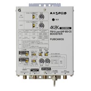 〔送料無料〕 マスプロ 4K・8K衛星放送(3224MHz)対応 共同受信用 FM・V-Low・UHF・BS・CSブースター(35dB型) FUBCAW35|mmq