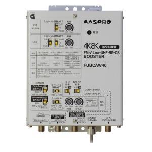 〔送料無料〕 マスプロ 4K・8K衛星放送(3224MHz)対応 共同受信用 FM・V-Low・UHF・BS・CSブースター(40dB型) FUBCAW40|mmq