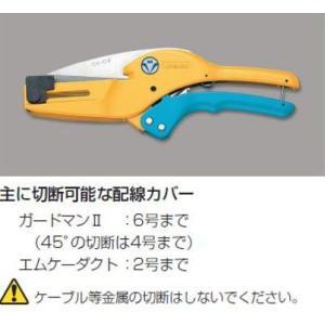 マサル工業 工具 ガードマンカッター GK2 mmq