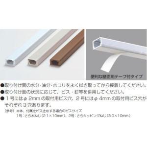 マサル工業株式会社 オプトモール テープ付 1号(OFT1)  ※ メーカーから直送しますので、「マ...