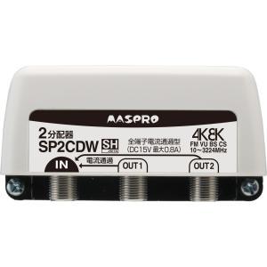 マスプロ 4K・8K衛星放送(3224MHz)対応 屋外(内)用 2分配器 SP2CDW (全端子電流通過型)|mmq