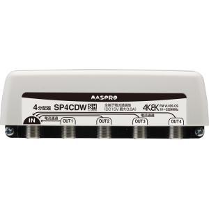 マスプロ 4K・8K衛星放送(3224MHz)対応 屋外(内)用 4分配器 SP4CDW (全端子電流通過型)|mmq