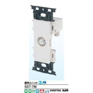 DXアンテナ 〔在庫限り特価〕 直列ユニット SST-7M (壁面TV端子1端子形)|mmq