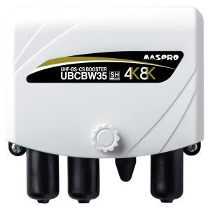 〔送料無料〕 マスプロ 4K・8K衛星放送(3224MHz)対応 家庭用 UHF・BS・CSブースター(35dB型) UBCBW35|mmq