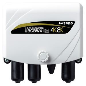 〔送料無料〕 マスプロ 4K・8K衛星放送(3224MHz)対応 家庭用 UHF・BS・CSブースター(41dB型) UBCBW41|mmq