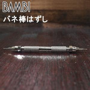 バンビ 高級バネ棒はずし I型 Y型両用 ベルト交換 腕時計用 ツール 工具