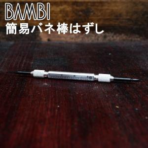 バンビ 簡易バネ棒はずし I型 Y型両用 ベルト交換 腕時計用 ツール 工具 単品の場合はネコポス配送で代引き不可