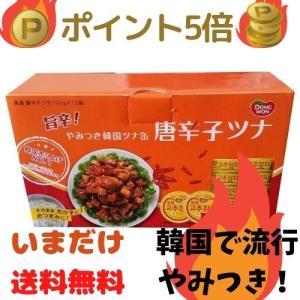 唐辛子ツナ缶 送料無料 プレゼント 食品 缶詰 ピリ辛ツナフレーク 100gx12缶入り韓国