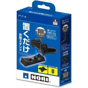PS4 置くだけ充電スタンド for DUALSHOCK 4