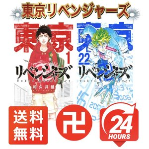 東京リベンジャーズ1〜22巻セット 全巻セット コミック 漫画 マンガ 本 和久井健 著