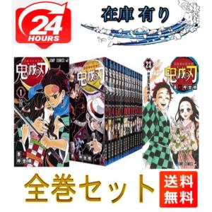 新品 鬼滅の刃 1巻〜23巻 全巻 セット 漫画 単行本 最終巻 完結