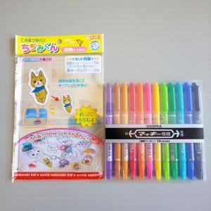 ★マッキー極細12色  黒、青、ライトブルー、緑、ライトグリーン、黄色、ピンク、紫、赤、オレンジ、ラ...