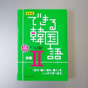 KPOPファンや韓国文化を学びたい方におススメ!  「話す・聞く・読む・書く」をしっかり学べます。 ...