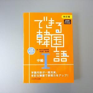 KPOPファンや韓国文化を学びたい方におススメ!  豊富な練習でコミュニケーション能力をアップ。  ...