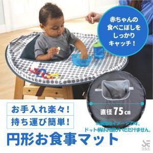 円形 お食事マット 防水 コンパクト 収納 ベビー キッズ 赤ちゃん ベビーチェア ハイチェア 携帯 (無地グレー)|mnet