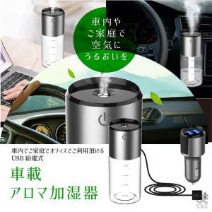 加湿器 車載 卓上 USB シガーソケット 室内 オフィス 静音 超音波式 除菌 アロマ 空焚き防止 小型 空気清浄器 乾燥 省エネ エアコン吹き出し口 S&E mnet