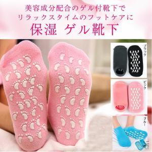 S&E かかと 靴下 保湿 ソックス 美容成分 潤い ゲル付き 滑り止め 足裏 足の甲 ホホバオイル グレープシード ビタミンE ラベンダー ローズ ケア mnet
