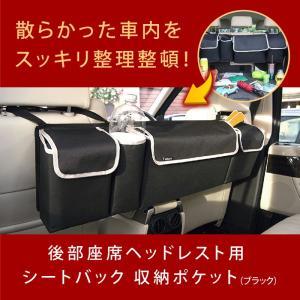 シートバッグポケット 車 収納 車内ポケット 後部座席 収納 シートバッグポケット S&E|mnet