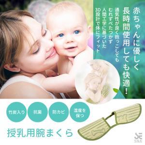 授乳用 腕まくら ベビー 赤ちゃん アームカバー 授乳 い草 クッション 抗菌 消臭 防カビ 湿度調整 クール|mnet